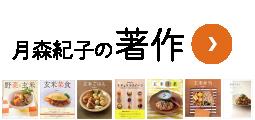 月森紀子のこれまでの著作