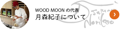 WOOD MOON代表 月森紀子について