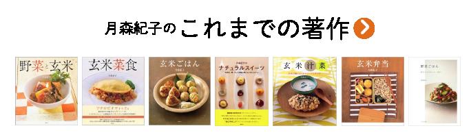 月森紀子の著作