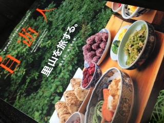 私がナビゲーターとして島根 石見地方のオススメスポットを紹介させていただいた昨年11月号の「自遊人」 京ら屋さんのお料理の写真が表紙になっています。