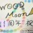 WOODMOON11周年特別企画